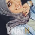 أسيل من الدار البيضاء | أرقام بنات WHATSAPP | أرقام بنات للحب